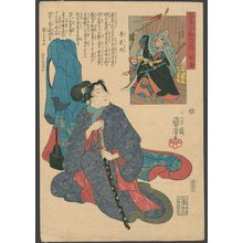Utagawa Kuniyoshi: Mino, Ushiwaka Maru at the Inn, sword in hand. Bijin mitate. - The Art of Japan