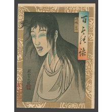 Yoshi-iku: Demon - The Art of Japan