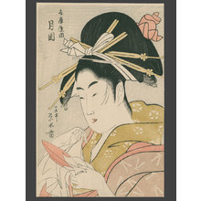 一楽亭栄水: The Courtesan Tsukioka of the Hyogo Green House - The Art of Japan