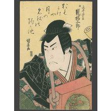 Kunihiro: Memorial Portrait of Arashi Kitsaburo I as Nagai Genzaburo in