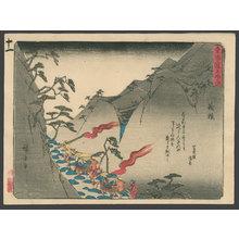 歌川広重: #11 Hakone - The Art of Japan