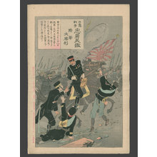 無款: Saving a Wounded Soldier - The Art of Japan