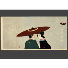 Komura Settai: Umbrella - The Art of Japan