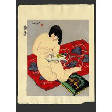 石川寅治: Reading - The Art of Japan