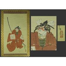 北野恒富: Shibaraku - The Art of Japan