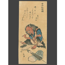 Totoya Hokkei: An Oni Preparing to Write in an Account Book - The Art of Japan