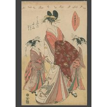 Eishi: Senzan of the Choji-ya with her kamuro's Isoji and Hanaji - The Art of Japan