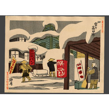 Uchida Shizuma: Takada City in Snow (Niigata) - The Art of Japan