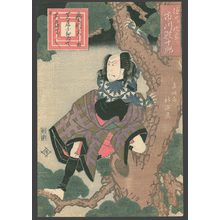 春好斎北洲: Hirakana Chushingura - The Art of Japan
