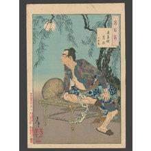 月岡芳年: #6 The Village of the Shi Clan on a Moonlit Night - Nine Dragon Tattoo - The Art of Japan