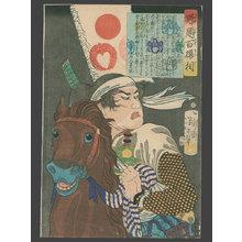月岡芳年: Goto Matabei Moyotsugu on Horseback wearing the banner of Naito Masanaga - The Art of Japan