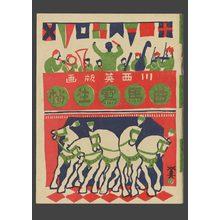 Kawanishi: Circus book - The Art of Japan