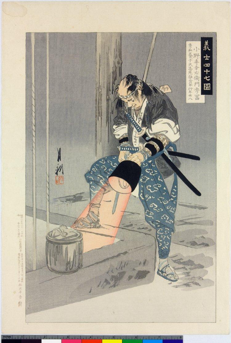 尾形月耕: Onodera Koemon Hidet...