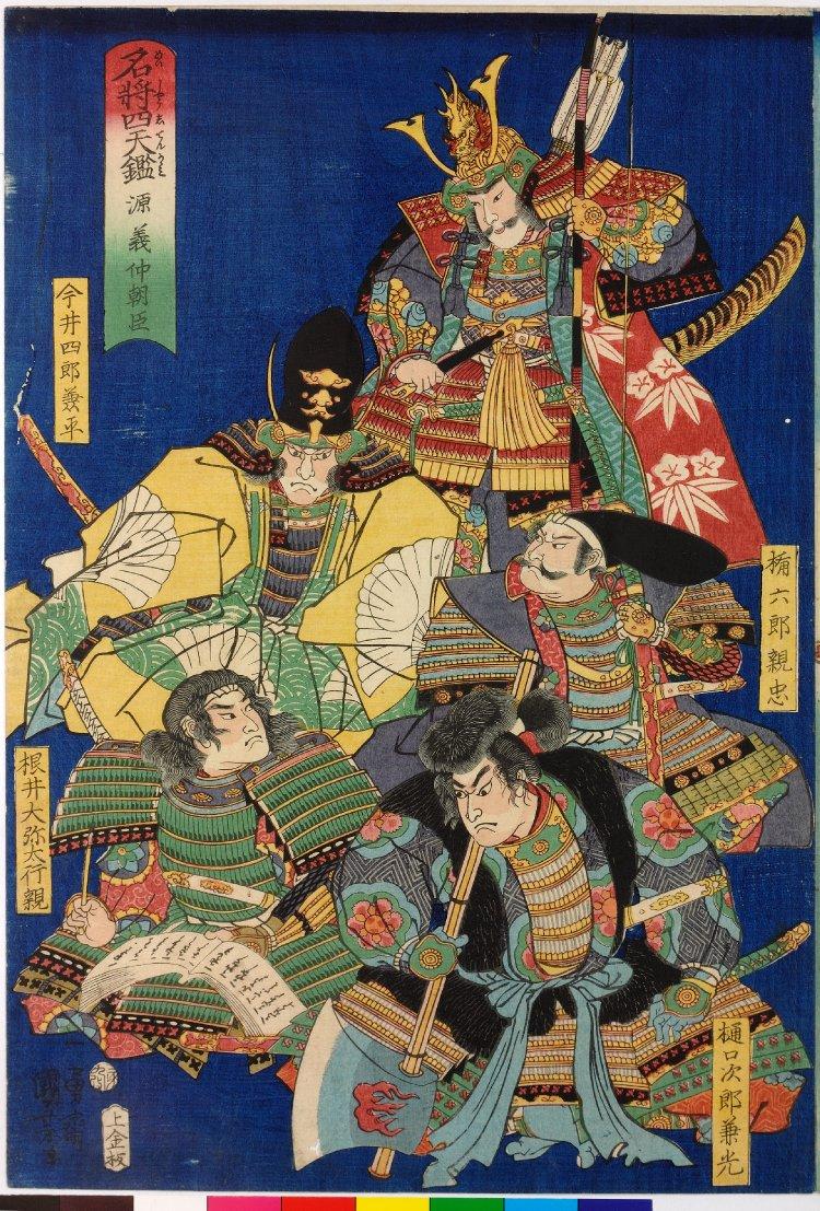 歌川国芳: Minamoto no Yoshinak...