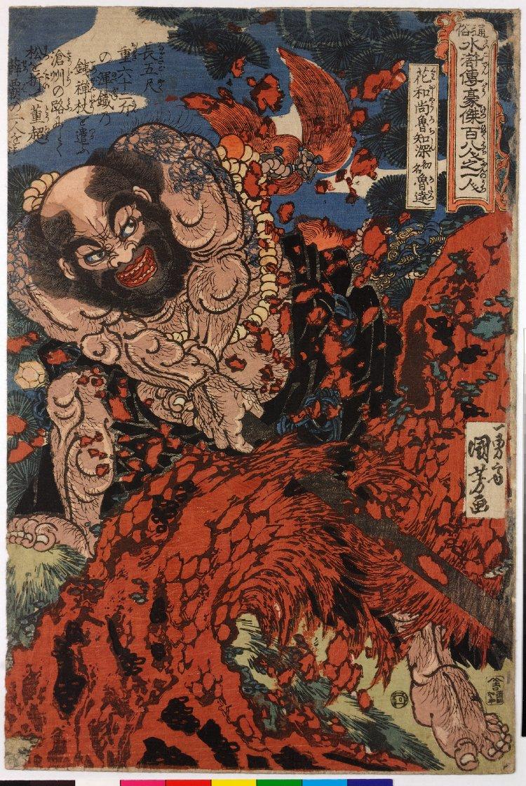 Ukiyo E Print Doki Okimarket Co