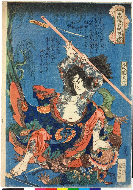 歌川国芳 Kyumonryu Shishin 九紋龍史進 Shi Jin Tsuzoku Suikoden