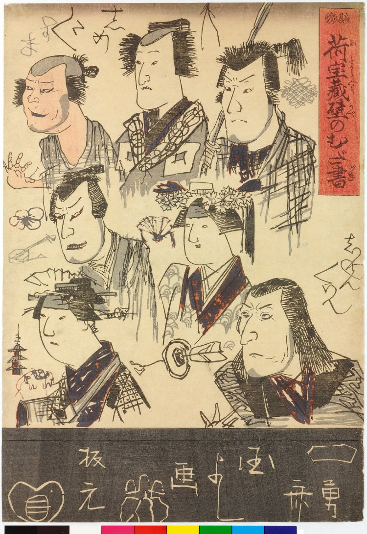 Utagawa Kuniyoshi: Nitakara-gura kabe no mudagaki 荷宝蔵壁のむだ書 ...