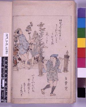 Kitao Masayoshi: Imayo shokunin-zukushi uta-awase 今様職人尽歌合 - British Museum