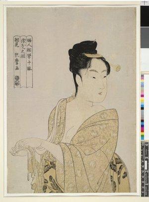 喜多川歌麿: Uwaki no so 浮気之相 (The Fickle Type) / Fujin sogaku jittai 婦人相学十躰 (Ten Physiognomies of Women) - 大英博物館