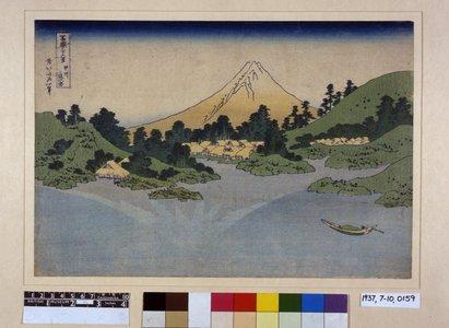 葛飾北斎: Koshu Misaka suimen 甲州三坂水面 ([Reflection in the] Surface of the Water, Misaka, Kai Province) / Fugaku sanju-rokkei 冨嶽三十六景 (Thirty-Six Views of Mt Fuji) - 大英博物館