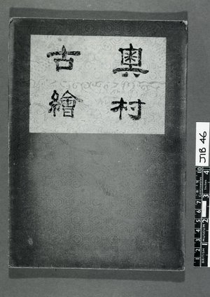Okumura Masanobu: Okumura furu-e 奥村古絵 - British Museum