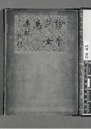 奥村政信: Ehon nukume dori 絵本煖め鳥 / Ehon Edo e sudare byobu - 大英博物館