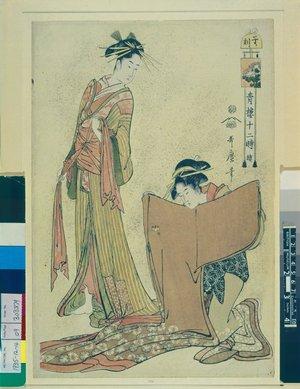 Kitagawa Utamaro: Ne no koku / Seiro Juni-ji Tsuzuki - British Museum