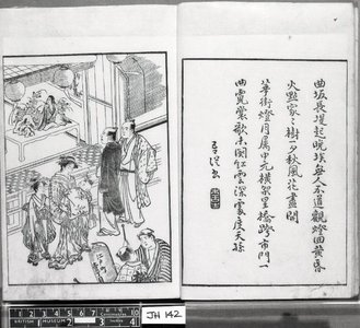 磯田湖龍齋: Hokuri ka 北里歌 (Songs of the Northern Village) - 大英博物館