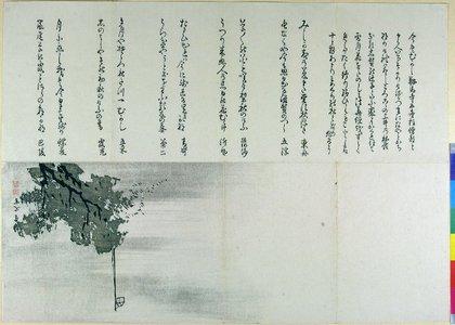 Kazaore Yujo: surimono - British Museum