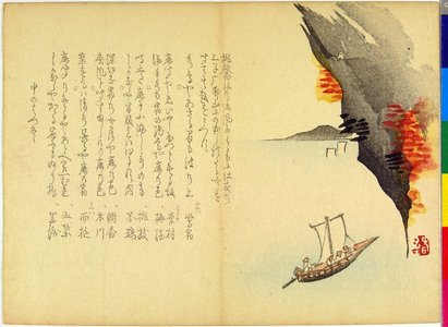 Shunsei: surimono - British Museum