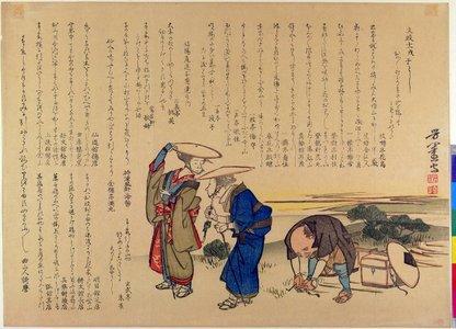 西山芳園: surimono - 大英博物館