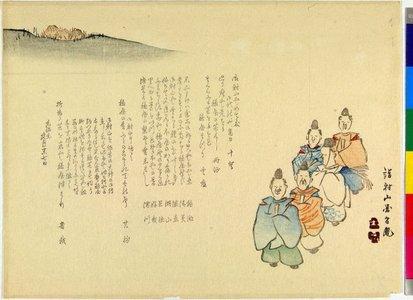 Toin: surimono - British Museum