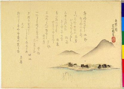 Saigyo: surimono - British Museum