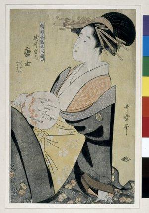 喜多川歌麿: Toji Zensei Bijin-zoroi - 大英博物館