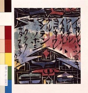 Munakata Shiko: Manten no hoshi (Stars of the Whole Sky) - British Museum