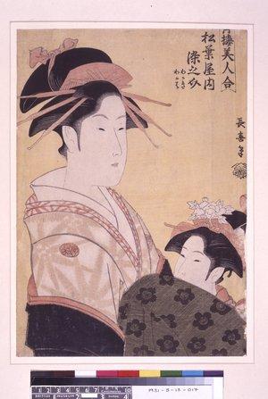 Eishosai Choki: Seiro bijin awase 青楼美人合 (A Collection of Beauties of the Green Houses) - British Museum