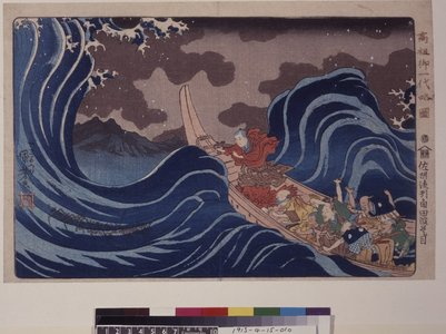 歌川国芳: Sashu rukei Tsunoda daimoku 佐州流刑角田波題目 (Waves at Tsunoda, while Exiled to Sado Island) / Koso go-ichidai ryaku-zu 高祖御一代略圖 (Brief Illustrated History of Life of the Great Monk) - 大英博物館