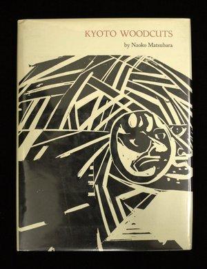 松原直子: Kyoto Woodcuts - 大英博物館