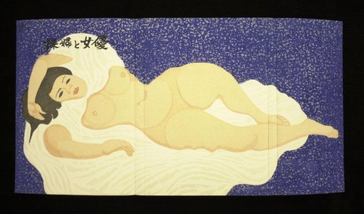 Sekino Jun'ichiro: Rafu to joyu (Nudes and Actresses) - British Museum