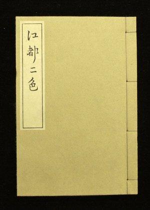 北尾重政: Edo nishiki 江戸二色 - 大英博物館