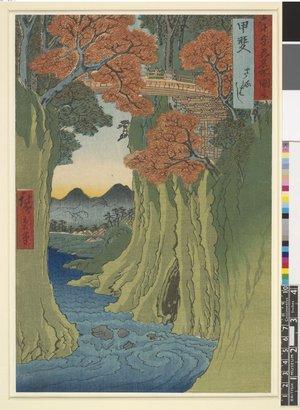 歌川広重: Kai Saru-hashi / Rokuju-yo Shu Meisho Zue - 大英博物館
