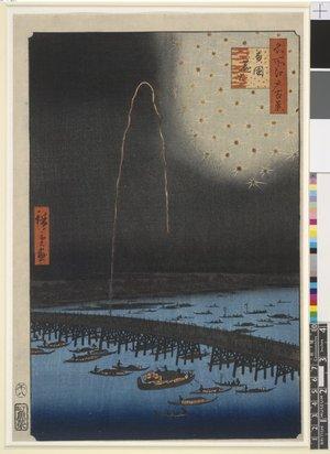 Utagawa Hiroshige: No 98, Ryogoku hanabi / Meisho Edo Hyakkei - British Museum
