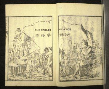 河鍋暁斎: Tsuzoku Isoppu monogatari 通俗伊蘇譜物語 (A Popular Version of Aesop's Fables) - 大英博物館