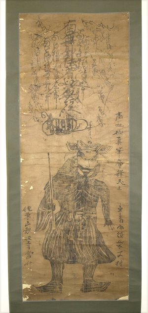 Nichiren: Koso go-shinpitsu Taishaku tenno 高祖御真筆帝釈天皇 - British Museum