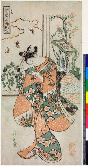 Mangetsudo: Hatsuyume sanpukutsui 初夢三幅対 (New Year Dream Triptych) - British Museum