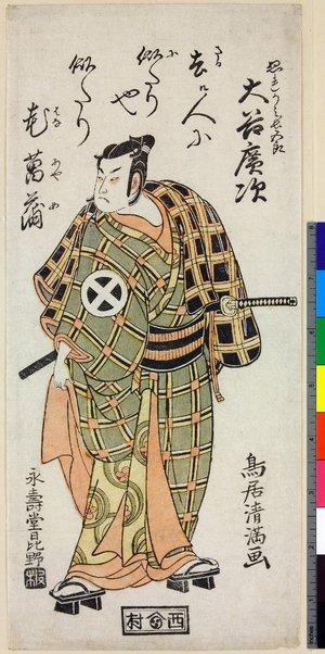 鳥居清満: Iro jogo Mitsugumi Soga - 大英博物館