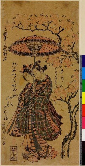 Ishikawa Toyonobu: Ai-gasa sanpukutsui migi ('Sharing an umbrella' triptych: Right) - British Museum