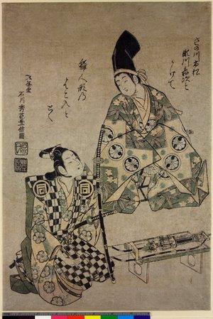 Ishikawa Toyonobu: - British Museum