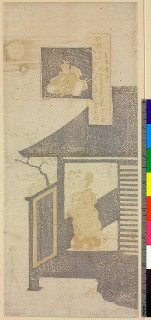 鈴木春信: Mizuji / Rokkasen - 大英博物館