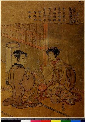 Isoda Koryusai: Yagembori Shinchi naga-uta Kise / Furyu Geisha-shi Hakkei - British Museum